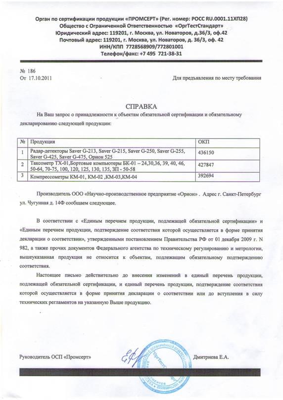 Письмо по сертификации TX-01